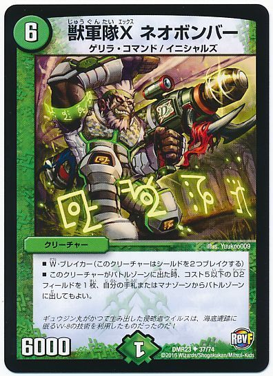 獣軍隊X ネオボンバー