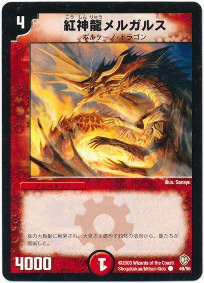 紅神龍メルガルス【コモン】DM08 | デュエルマスターズ通販カーナベル
