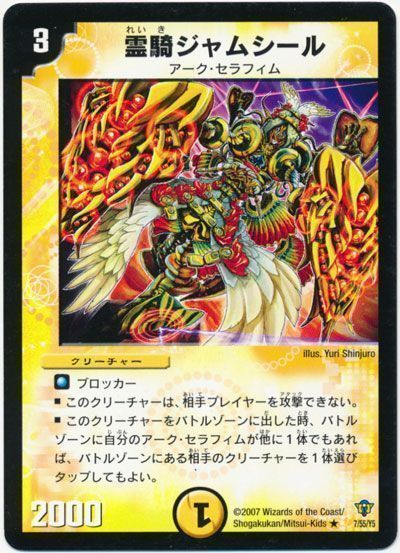 霊騎ジャムシール【レア】DMC34 | デュエルマスターズ通販カーナベル