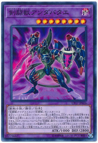 剣闘獣アンダバタエ