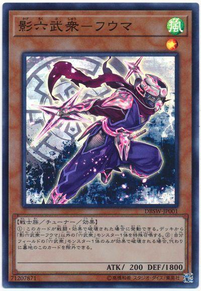 影六武衆-フウマ