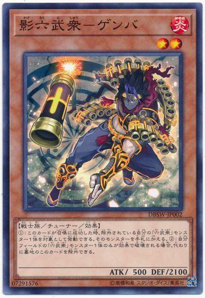 影六武衆-ゲンバ