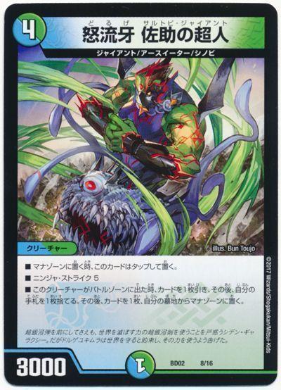 怒流牙 佐助の超人【プロモーション】DMBD02   デュエルマスターズ通販カーナベル