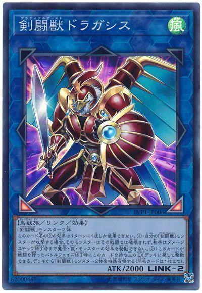 剣闘獣ドラガシス
