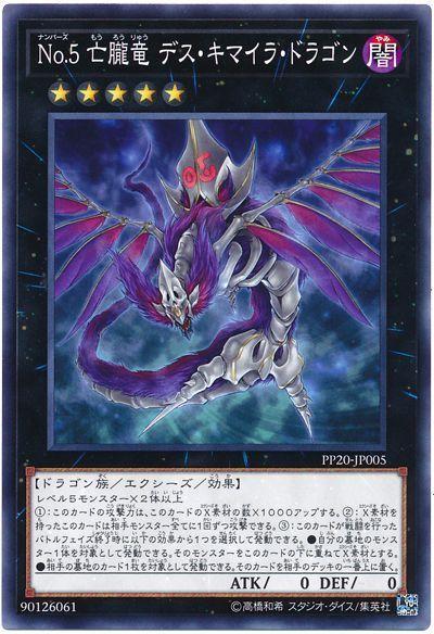 No.5 亡朧竜 デス・キマイラ・ドラゴン