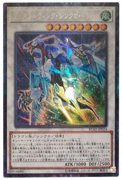 クリスタルウィング・シンクロ・ドラゴン