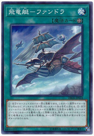 飛竜艇-ファンドラ