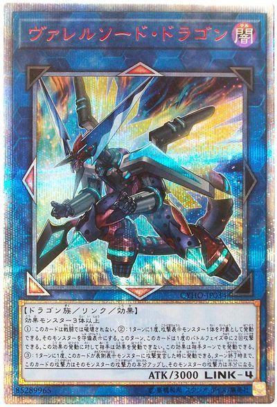 ヴァレルソード・ドラゴン(20thシークレット仕様)