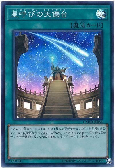 星呼びの天儀台