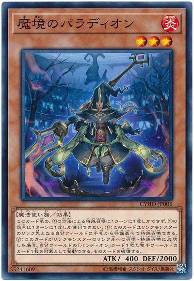 魔境のパラディオン