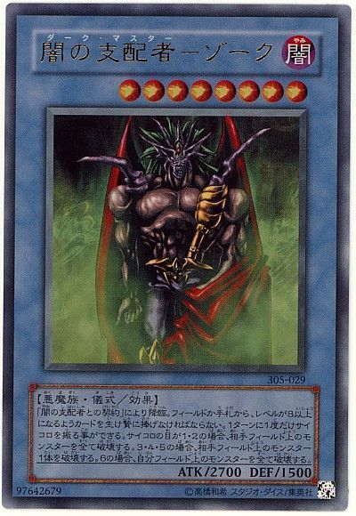 「闇の支配者-ゾーク」の画像検索結果