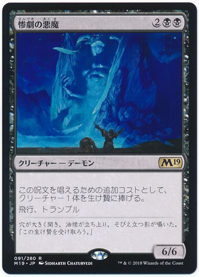 惨劇の悪魔【レア】M19 | マジック:ザ・ギャザリング通販カーナベル