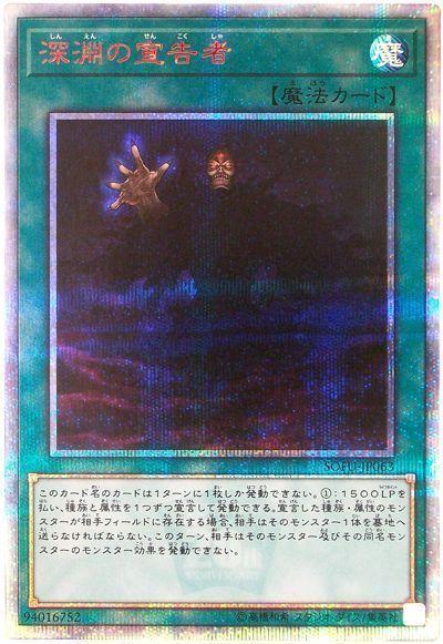 深淵の宣告者(20thシークレット仕様)
