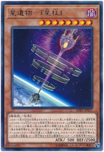 星遺物-『星杖』