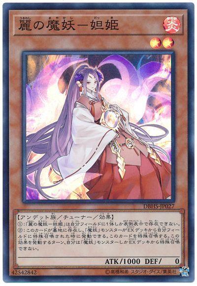 麗の魔妖-妲姫