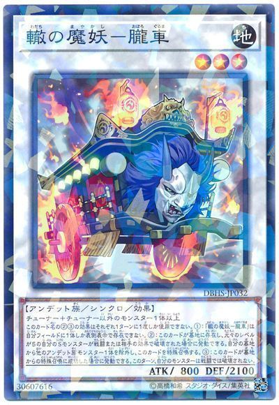 轍の魔妖-朧車