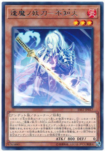 逢魔ノ妖刀-不知火