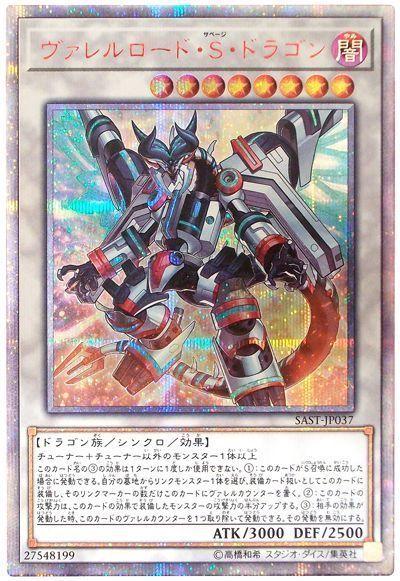 ヴァレルロード・S・ドラゴン(20thシークレット仕様)