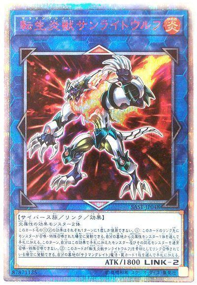転生炎獣サンライトウルフ(20thシークレット仕様)