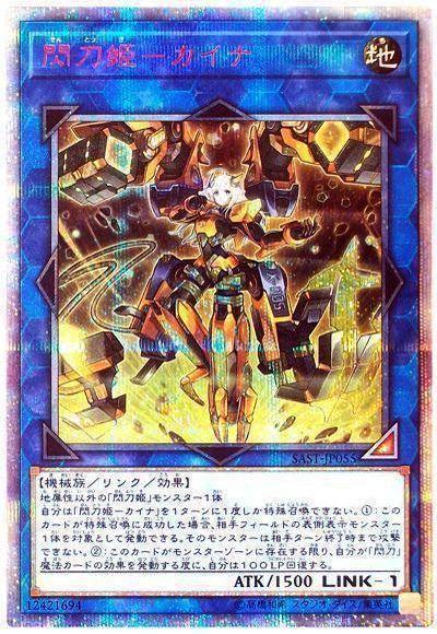 閃刀姫-カイナ(20thシークレット仕様)
