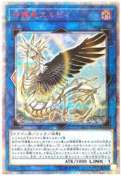 守護竜エルピィ(20thシークレット仕様)