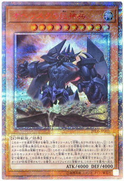 オベリスクの巨神兵(20thシークレット仕様)