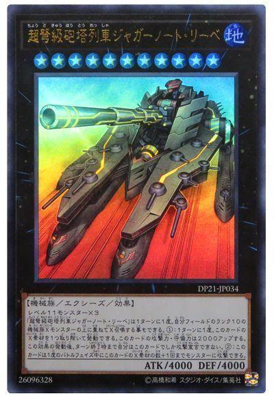 超弩級砲塔列車ジャガーノート・リーベ