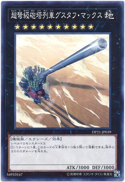 超弩級砲塔列車グスタフ・マックス