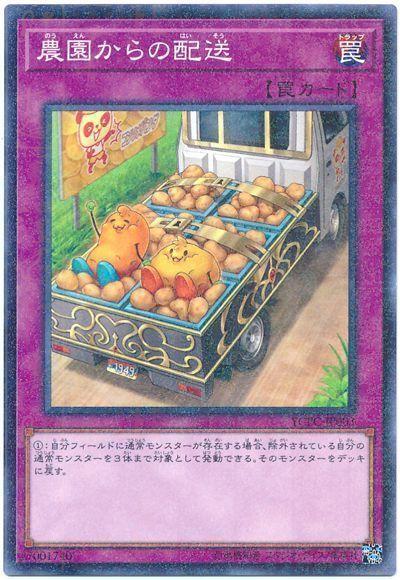 農園からの配送