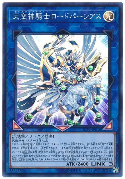 天空神騎士ロードパーシアス