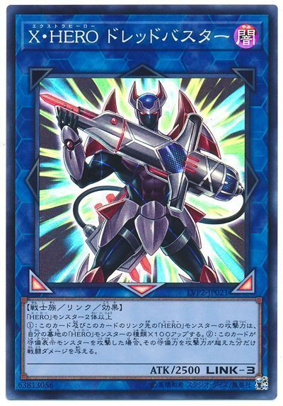 X・HERO ドレッドバスター