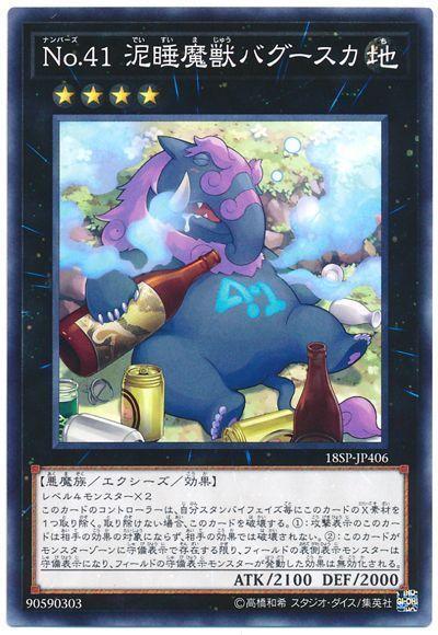 No.41 泥睡魔獣バグースカ