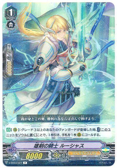 雄剣の騎士 ルーシャス