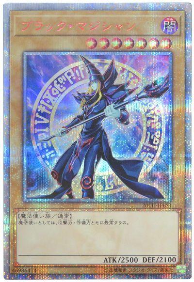 ブラック・マジシャン(20thシークレット仕様)