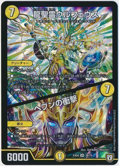 龍聖霊ウルフェウス/ヘブンの衝撃