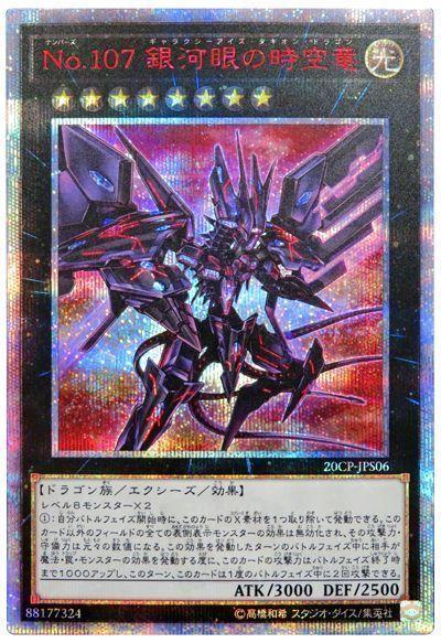 No.107 銀河眼の時空竜(20thシークレット仕様)