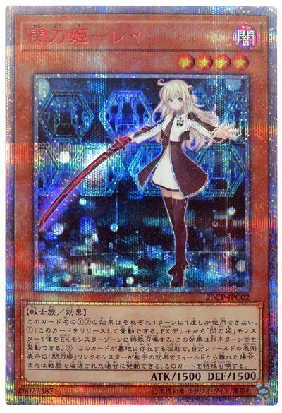 閃刀姫-レイ(20thシークレット仕様)