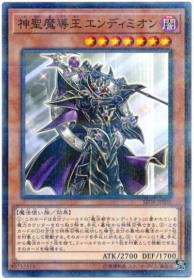 神聖魔導王 エンディミオン