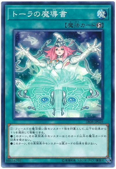 Translation Corner] STRUCTURE DECK R: Lord of Magician : yugioh