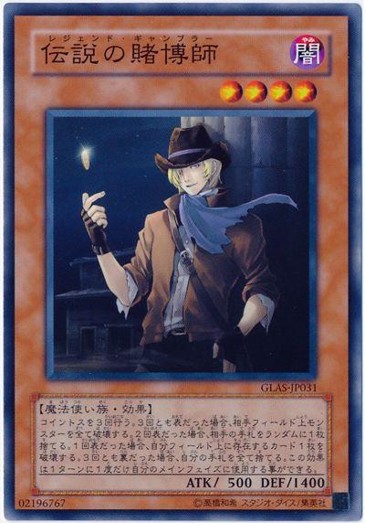 伝説の賭博師