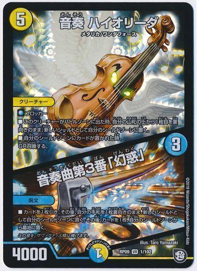 音奏 ハイオリーダ/音奏曲第3番「幻惑」