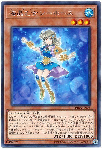 海晶乙女シーホース
