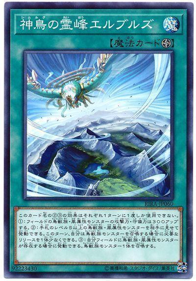 神鳥の霊峰エルブルズ