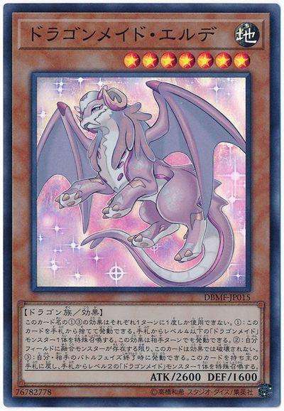 ドラゴンメイド・エルデ