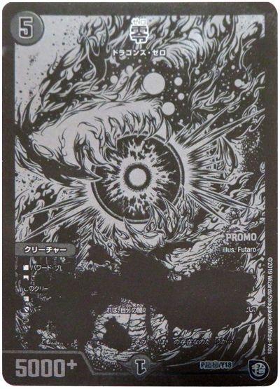 零(P超㊙/Y18)【プロモーション】第18期 | デュエルマスターズ通販 ...