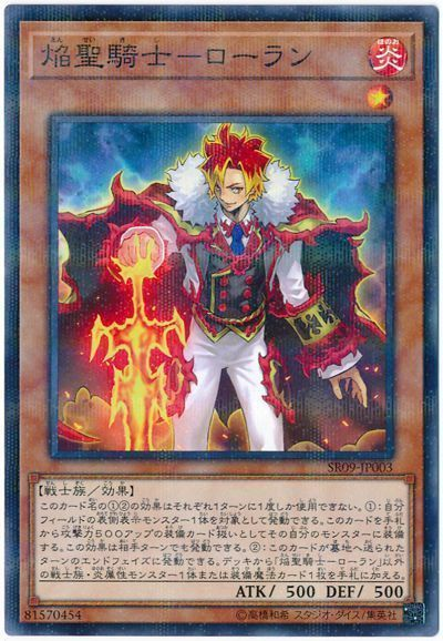 焔聖騎士-ローラン