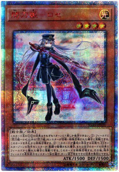 閃刀姫-ロゼ(20thシークレット仕様)