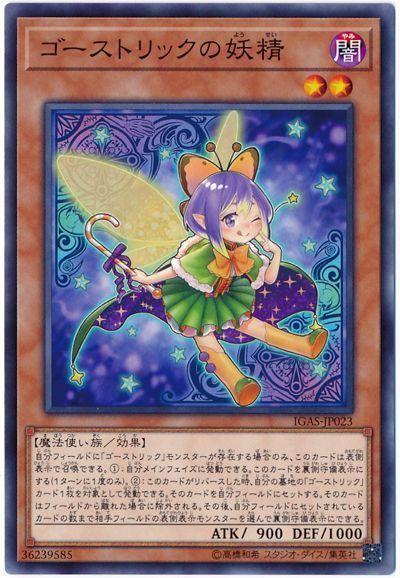 ゴーストリックの妖精