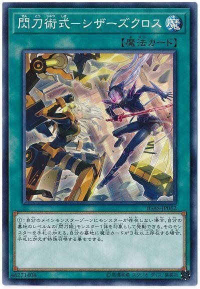 閃刀術式-シザーズクロス