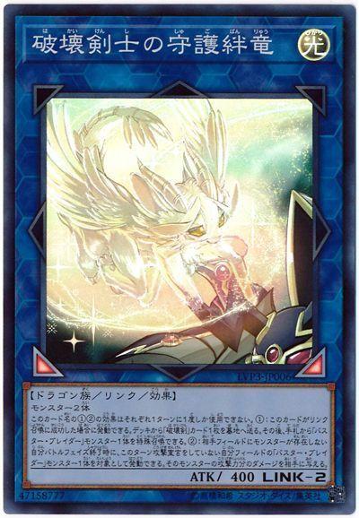 破壊剣士の守護絆竜